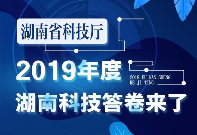 图解2019年度湖南科技答卷来了