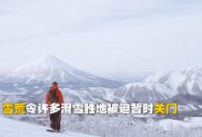 日本降雪量创历史新低 日本三分之一滑雪场被迫停工