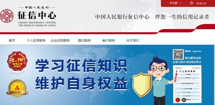 央行征信中心网站截图。