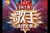 《歌手·当打之年》赛制官宣 全新气质引领音乐审美新潮流