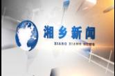 1月17日湘乡新闻