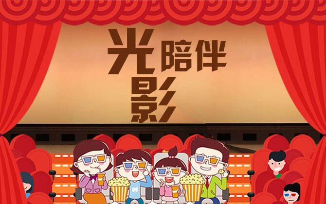 """湖南(nan)︰""""光影?陪伴""""2020年(nian)新春觀影活動"""