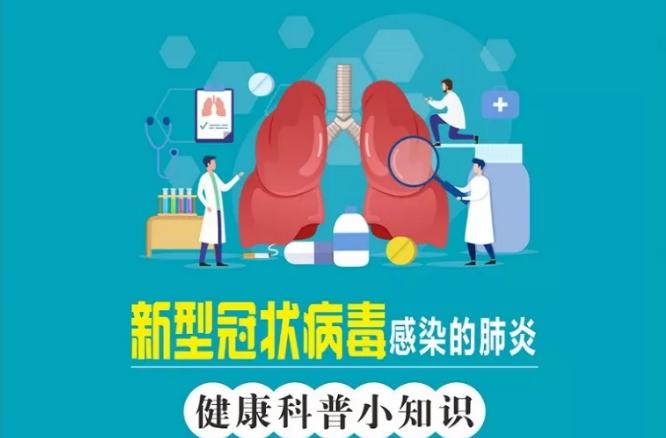 图解 新型冠状病毒感染的肺炎有哪些症状?