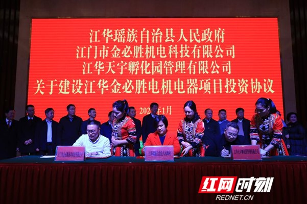 江华:五个项目集中签约总投资3.22亿元