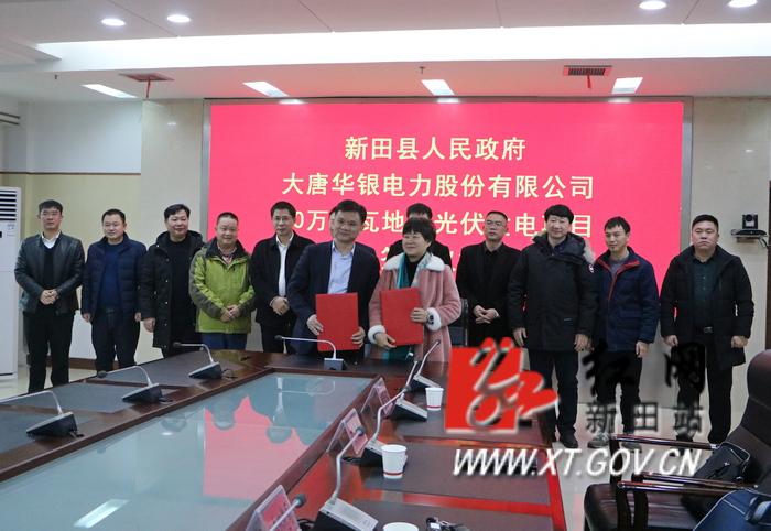 新田:成功签约30万千瓦地面光伏发电项目