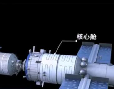 """空间站来了! 空间站核心舱:名副其实的""""核心"""""""