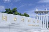 湖南师范大学公开招聘马克思主义学院院长