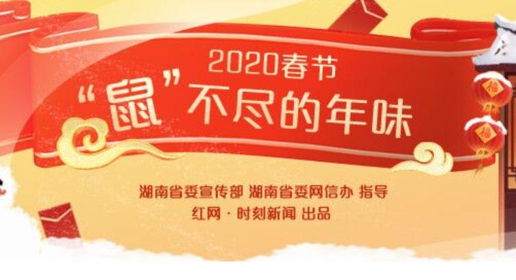 "專(zhuan)題|(gun)2020春節(jie)?""鼠""不盡的年味"
