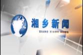 1月21日湘乡新闻
