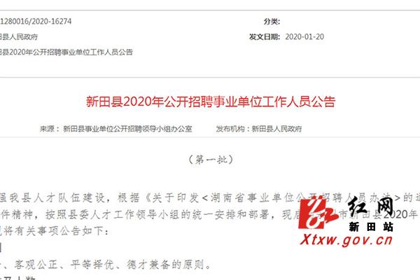 新田54家事業單位擬招聘134名工作人員