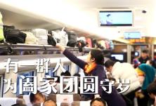 红视频新春特别报道《守岁》为新时代喝彩 为奉献者守岁