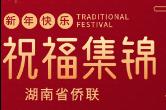 湖南省侨联2020年新春祝福视频