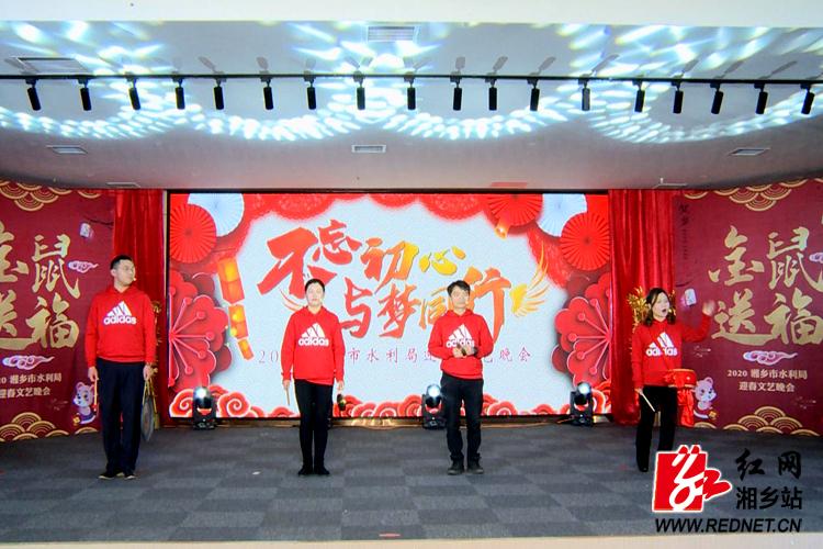 """水利局:举行""""不忘初心、与梦同行""""2020春节文艺晚会"""
