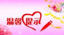 永州市卫健委:关于预防新型冠状病毒感染的温馨提示