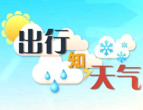 春节假期永州市将迎来一次强降温和较强降雨天气