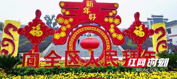 零陵:干干净净过大年 漂漂亮亮迎新春!