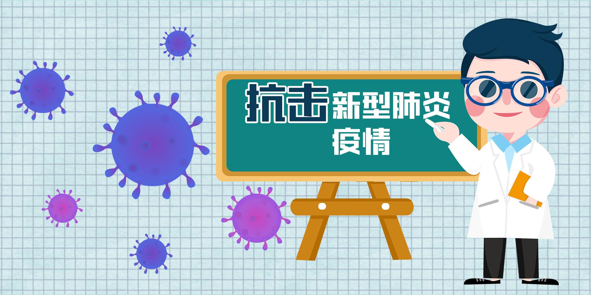 抗击新型肺炎疫情