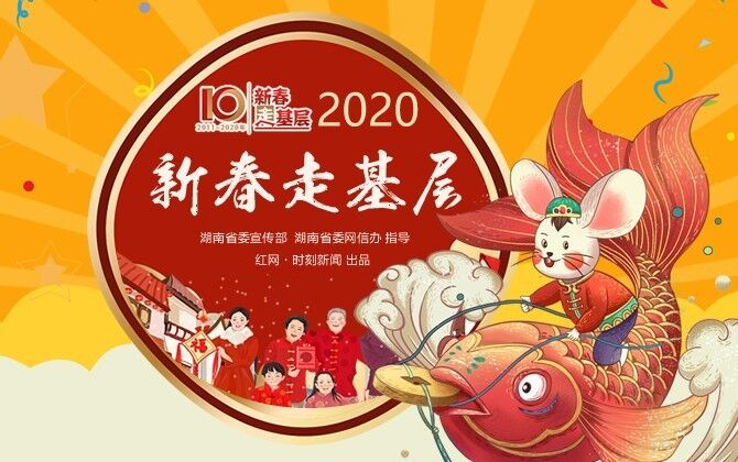 專題:2020新春走基層