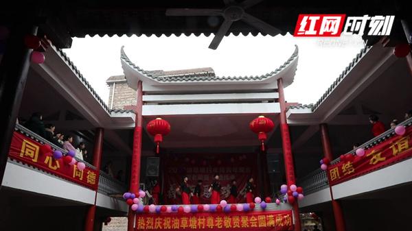 新田县油草塘村:新春联欢不忘孝老敬贤