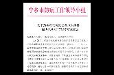 宁乡市决定启动重大突发公共卫生事件一级响应