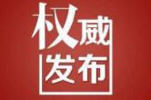 省委宣傳部下發通知:全面啟動宣傳引導應急響應機制
