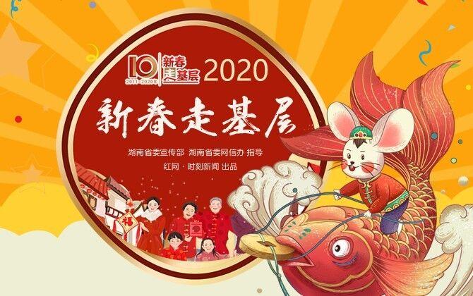 專題2020新春走基(ji)層