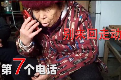 79岁娭毑连打7个电话:都别来走亲戚了,等春暖花开了再聚!