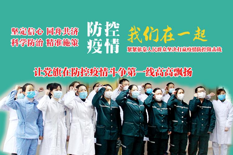 专题:防控疫情 我们在一线