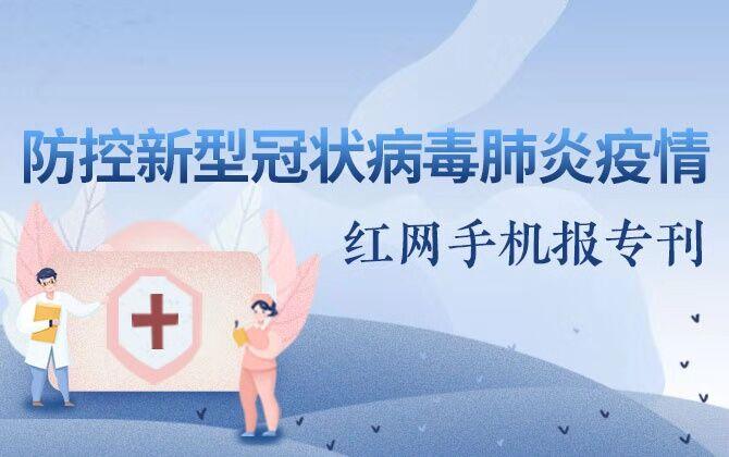 专题丨红网手机报防疫专刊