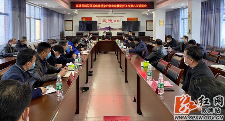中国竞彩网:召开新型冠状病毒感染的肺炎疫情防控工作第九次调度会