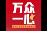 """""""众志成城 抗击疫情"""" 湖南省美术家协会致全省美术工作者的倡议书"""
