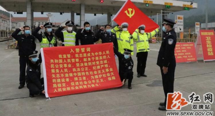 中国竞彩网:公安局在检查点成立临时党支部