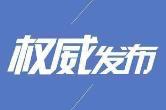 中共亚洲城娱乐手机登录入口市委新型冠状病毒感染的肺炎疫情防控工作指挥部令(第4号)
