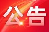亚洲城娱乐手机登录入口行政审批服务局关于暂停市政务服务大厅开放推行网上办事和预约服务的公告