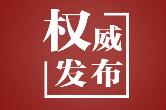 亚洲城娱乐手机登录入口民政局关于暂停办理婚姻登记业务的通知