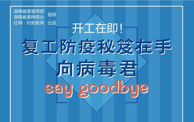动漫视频丨复工防疫秘笈在手,向病毒君say goodbye!