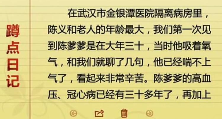 战疫情·金银潭医院隔离病房蹲点日记 陈义和:抱必胜信心抗击疫情