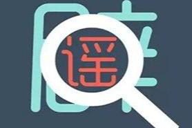 辟谣侠盟丨美国送来救援物资却被中国隐瞒不报?又是谣言!