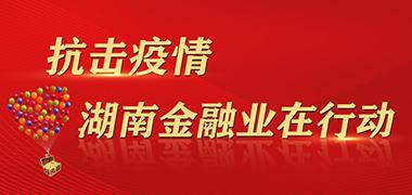 专题:抗击疫情 湖南金融业在行动