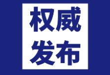 推迟开学不停学 湖南要求保证研究生顺利完成学业