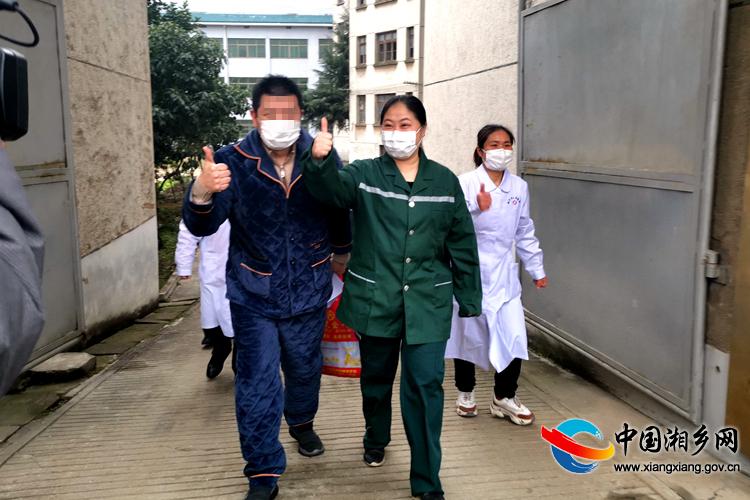回家!湘乡首例新型冠状病毒感染的肺炎确诊患者治愈出院