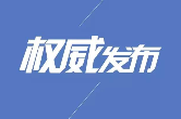 活动轨迹公布!湘潭21名确诊病例发病期间曾去过这些小区和场所
