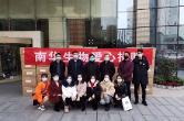 省侨联特聘专家向双林教授及其团队捐赠医用外科口罩12万个驰援一线