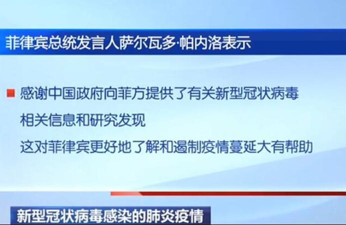 新型冠状病毒感染的肺炎疫情 多国高度评价中国抗击疫情所做努力