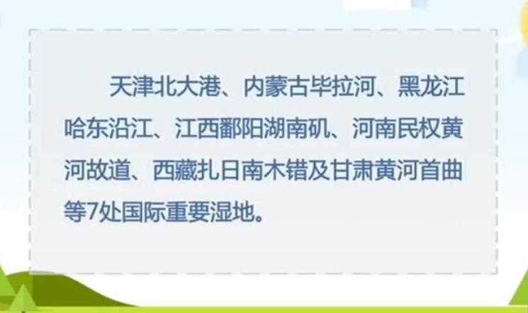 我国新指定天津等7处国际重要湿地