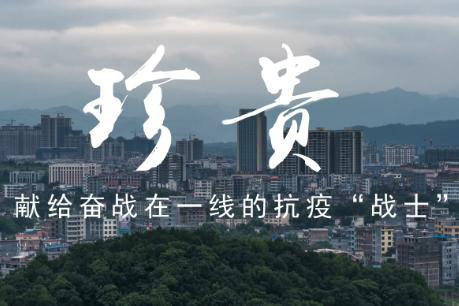 """新田原创歌曲《珍贵》,致敬所有一线抗""""疫""""战士!"""