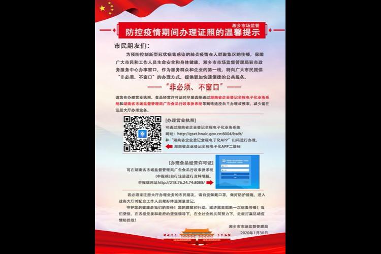 【防控疫情 我们在一起】市场监管局:颁发防控期间首张电子营业执照