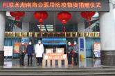 9万余件(个)海外援助医疗物资抵达湘潭!