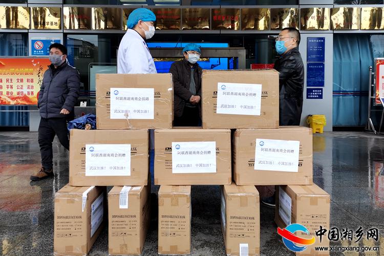 【防控疫情 我们在一起】阿联酋湖南商会向湘乡捐赠防疫物资