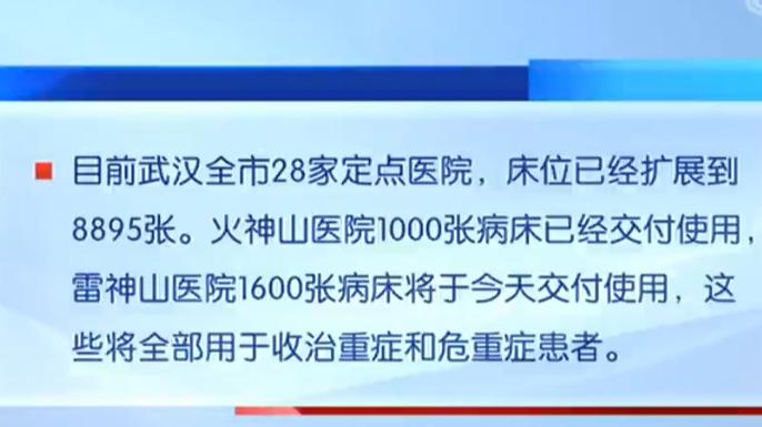 战疫情·湖北发布会通报疫情防控最新进展 雷神山医院1600张病床今天将交付使用